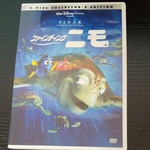 ファインディングニモ (ディズニー) DVD