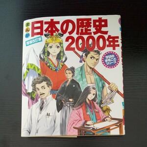 学研 まんが 日本の歴史 2000年