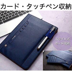 iPadカバー タッチペン お得なブルーライトカットフィルムセット 手帳 iPadケース mini 9.7 Air 10.2 iPad7 iPad8 iPad9 10.5 縦 収納