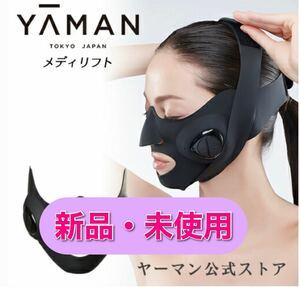 美顔器 着けるだけで表情筋トレーニング マスク ヤーマン(YA-MAN) メディリフト MediLift