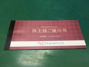 アインホールディングス 株主優待 2000円分