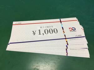 DDホールディングス 株主優待券 6,000円分 ミニレター可