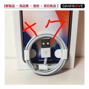 7本セット* iPhone充電器1mライトニングケーブル 純正品質 充電ケーブル