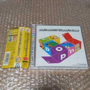 ポップンミュージック3 V.S.ポップンステージ pop'n music3 pop'n stage