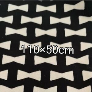 コットンこばやしリボンマーク モノトーン綿100 ツイル生地約110×50cm
