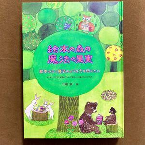 絵本の森の魔法の果実 絵本のもつ魔法のような力を伝えたい 絵本と子どもと家族に…