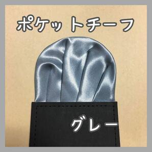 【新品】ポケットチーフ【グレー】 ワンタッチ 挿すだけ ハンカチ