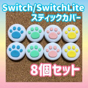 NintendoSwitch SwitchLite スイッチ ジョイコン スティックカバー 肉球 【白地4色8個セット】