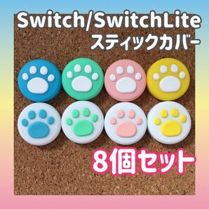 NintendoSwitch SwitchLite スイッチ ジョイコン スティックカバー 肉球 【8個セット】