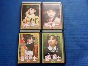DVD 幽幻道士 キョンシーズ 全4巻 全巻セット シャドウ・リュウ テンテン リュウ・ツーイー キン・トー
