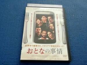 DVD おとなの事情 ジュゼッペ・バッティストン アンナ・フォリエッタ マルコ・ジャリーニ パオロ・ジェノヴェーゼ イタリア映画