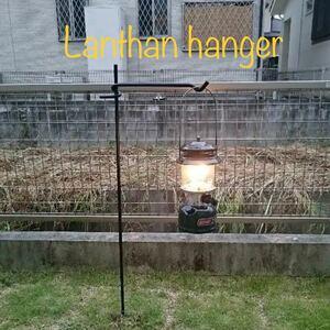*ランタンハンガー* *Lanthan hanger*