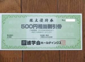 進学会 株主優待券 3000円分(500円分6枚) [スポーツクラブZip]