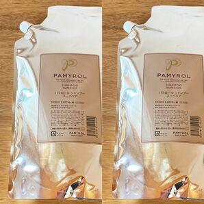 パミロール シャンプー スーペリア 1000ml×2 新品未開封 ノンシリコン くせ毛 サラサラ