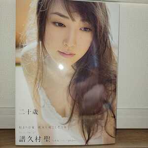 譜久村聖DVD付き写真集 / 二十歳 [生写真付き]