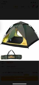 テント 2人用