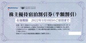 西鉄 西日本鉄道 株主優待 宿泊割引券 《半額割引》 1枚  有効期限 2022年01月10日
