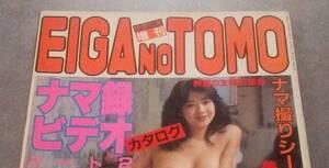 生録ビデオカタログ パート2 EIGA NO TOMO / 映画の友 増刊