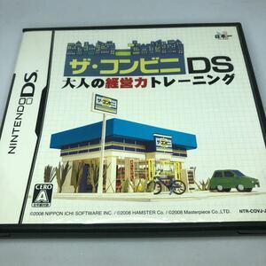 任天堂DS ザ・コンビニ 大人の経営力トレーニング