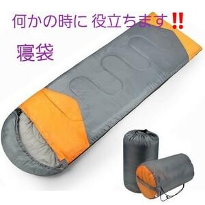 新品未使用 シュラフ Eppinn 寝袋 軽量 保温 防水 アウトドア キャンプ 簡単収納 登山 車中泊 防災用 収納袋付き