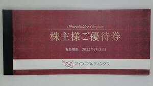 アインホールディングス 株主優待券2000円分(500円券×4枚) 有効期限2022年7月31日