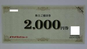 サンドラッグ 株主優待 2,000円券+商品無料引換券1枚のセット