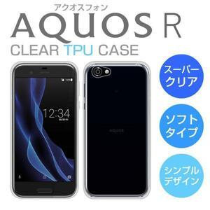 AQUOS R SH-03J/SHV39/604SH ソフト クリアTPUケース 透明◆シャープ/SHARP