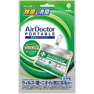 送料無料【即決】10個セット 紀陽除虫菊 エアドクターポータブル ウイルス防衛隊 日本製 携帯用 Air Doctor PORTABLE 除去&除菌