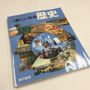[新品未使用]東京書籍 新編 新しい社会 歴史 中学 歴史 教科書