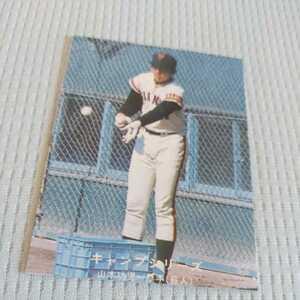 1976プロ野球カード読売ジャイアンツ「山本功児」カルビープロ野球チップスカード多数出品同封可能