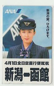 0-f898 航空機 ANA スチュワーデス 新潟函館 テレカ