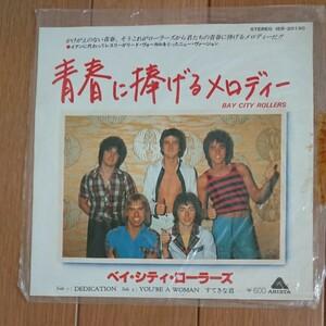 EPレコード/ベイ・シティ・ローラーズ/青春に捧げるメロディ すてきな君