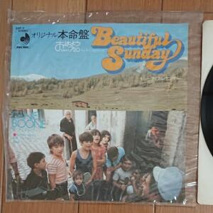 EPレコード/ダニエル・ブーン/ビューティフルサンデー スリーピー・ヘッド