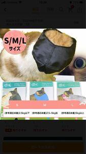 猫用マスク 爪切り 猫 ペット フェイスマスク 目隠し グルーミング 爪切り補助具 猫用口輪 お風呂 病院 リラックス