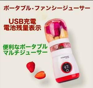 【新品・未開封】ポータブル ファンシージューサー 400ml カラー…レッド