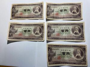 板垣退助 旧100円札  旧紙幣 百円札五枚