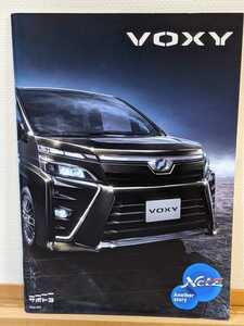 トヨタ ヴォクシー カタログセット 2017年11月 特別仕様車ZS 煌 TOYOTA VOXY <送料無料>