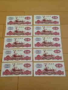 1960年発行 中国人民銀行発行 未使用第三版1元紙幣 新札 連番10枚 本物保証 人民元 古銭 古札 コレクター必見