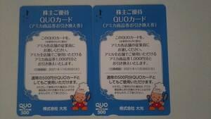 大光 株主優待 QUOカード1000円分(アミカ商品券2000円分) 送料込