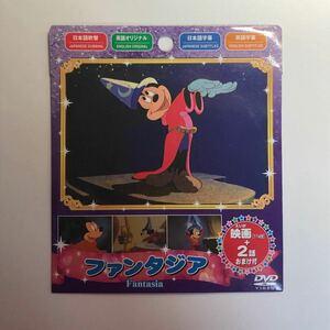 ディズニー ファンタジア DVD