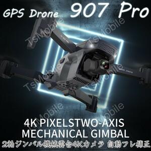 ドローン SG907Pro 4K HDカメラ付き 2軸ジンバル雲台カメラ自動フレ補正 GPS 空撮 自動リターン 5G