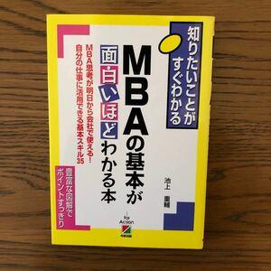 MBAの基本が面白いほどわかる本 知りたいことがすぐわかる豊富な図解でポイントすっきり/池上重輔 (著者)