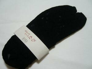 ◇ストレッチ レース足袋(たび) 和洋兼用 黒地