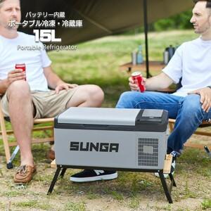 SUNGA 車載冷蔵庫 バッテリー内蔵 15L ポータブル 冷蔵庫 冷凍庫 保冷庫 12V/24V両用 急速冷蔵 -20℃~20℃ クーラーボックス