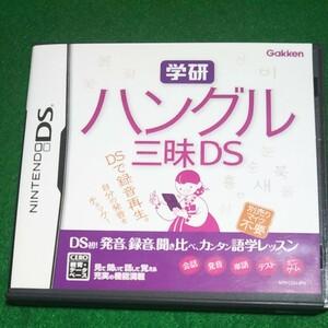 【DS】 ハングル三昧DS
