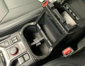 Спортивный  Полностью открыть  *   Carbon   Посмотрите   держатель для напитков   крышка   Subaru   Forester  SK9 SKE  Touring  X- Перерыв   Premium  X-ED