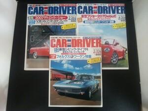 Ba1 02392 CAR and DRIVER カーアンドドライバー 2007年2/26 4/26 5/10号 3冊セット 新型シビック・タイプR プジョー207 レクサスLF-A 他