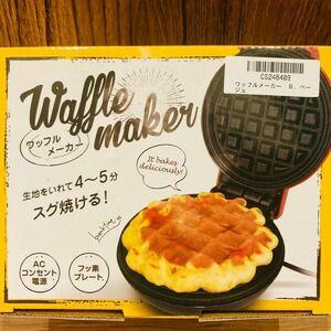 ワッフルメーカー ワッフル メーカー おやつ 朝食 ランチ 軽食 スイーツ 簡単 手作り ホットケーキ ホットケーキミックス
