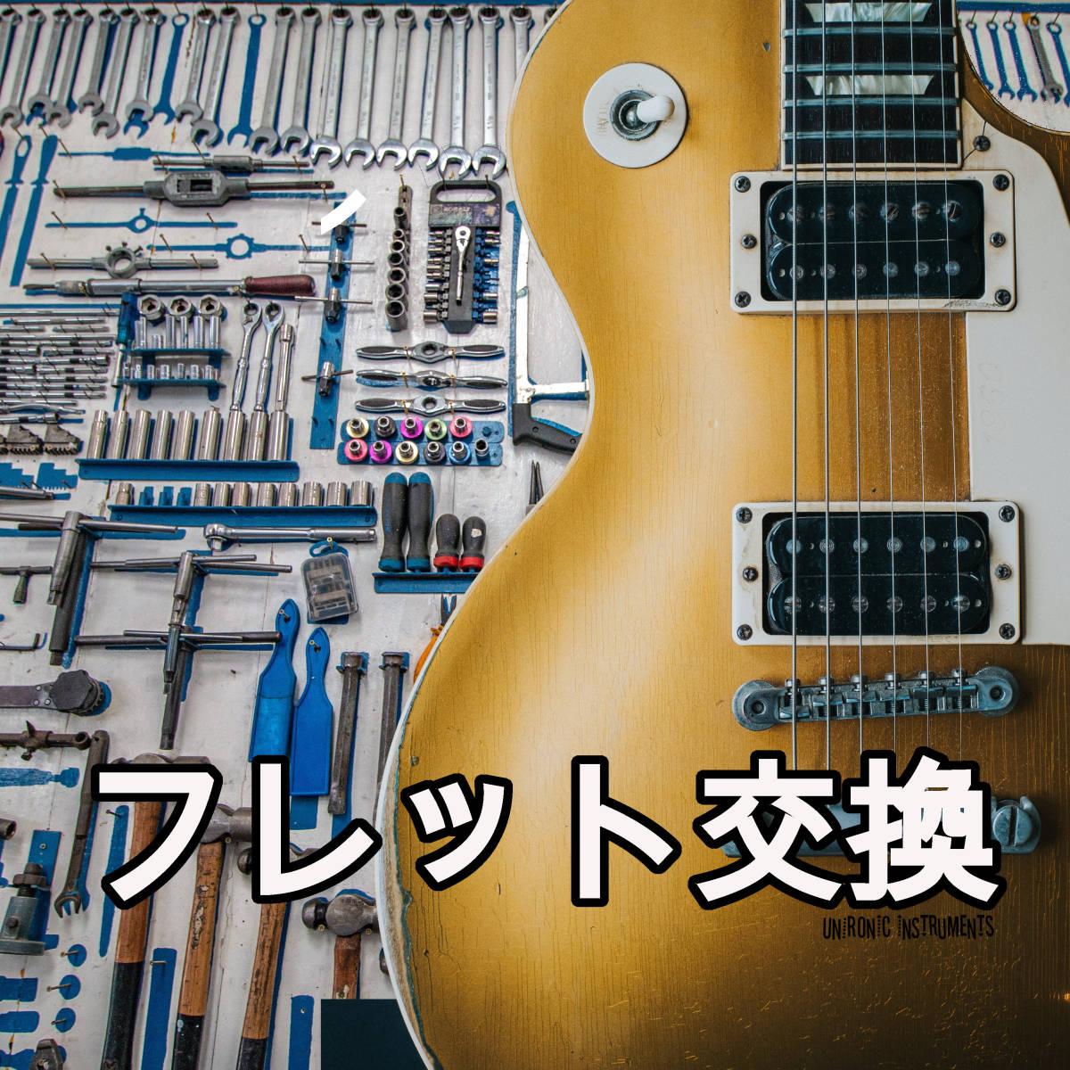 ギター ベース フレット交換 ナット交換込 返送料込