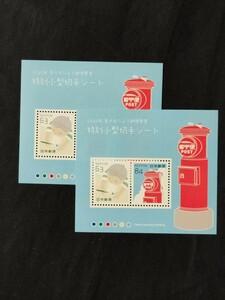 かもめーる。令和2年(2020年)。美品。切手。記念切手。かもめーるハガキ当選特別切手シート。年賀切手。お年玉年賀切手。切手シート